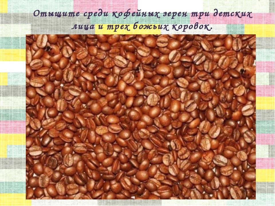 Отыщите среди кофейных зерен три детских лица и трех божьих коровок.
