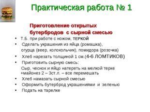 Практическая работа № 1 Приготовление открытых бутербродов с сырной смесью Т.