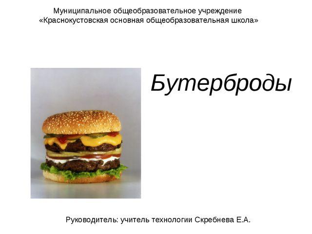 Бутерброды Муниципальное общеобразовательное учреждение «Краснокустовская осн...