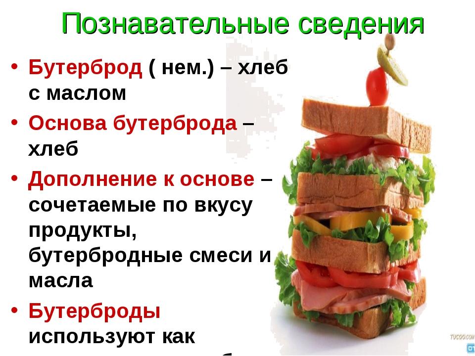 Познавательные сведения Бутерброд ( нем.) – хлеб с маслом Основа бутерброда –...