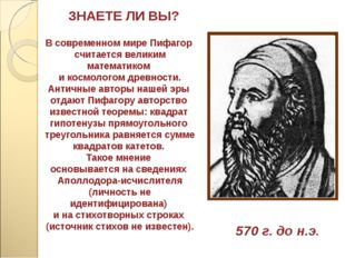 В современном мире Пифагор считается великим математиком и космологом древнос