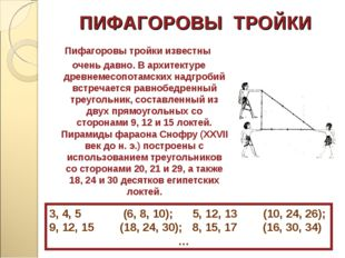 ПИФАГОРОВЫ ТРОЙКИ Пифагоровы тройки известны очень давно. В архитектуре древн