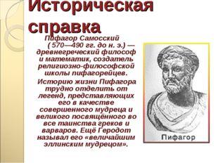 Историческая справка Пифагор Самосский ( 570—490 гг. до н.э.)— древнегречес