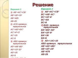 Решение Вариант 1. 1) AB²=AC²+CB² AB²=20²+15² AB²=625 AB=25 2) ACD-прямоуг. т