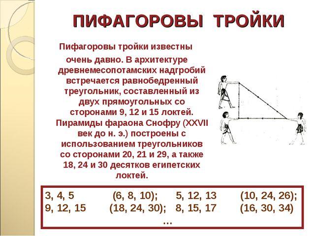 ПИФАГОРОВЫ ТРОЙКИ Пифагоровы тройки известны очень давно. В архитектуре древн...