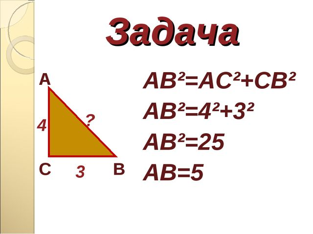 Задача AB²=AC²+CB² AB²=4²+3² AB²=25 AB=5 4 3 ? A C B