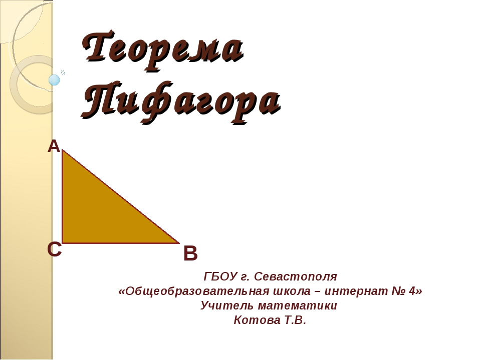 Теорема Пифагора A B C ГБОУ г. Севастополя «Общеобразовательная школа – интер...