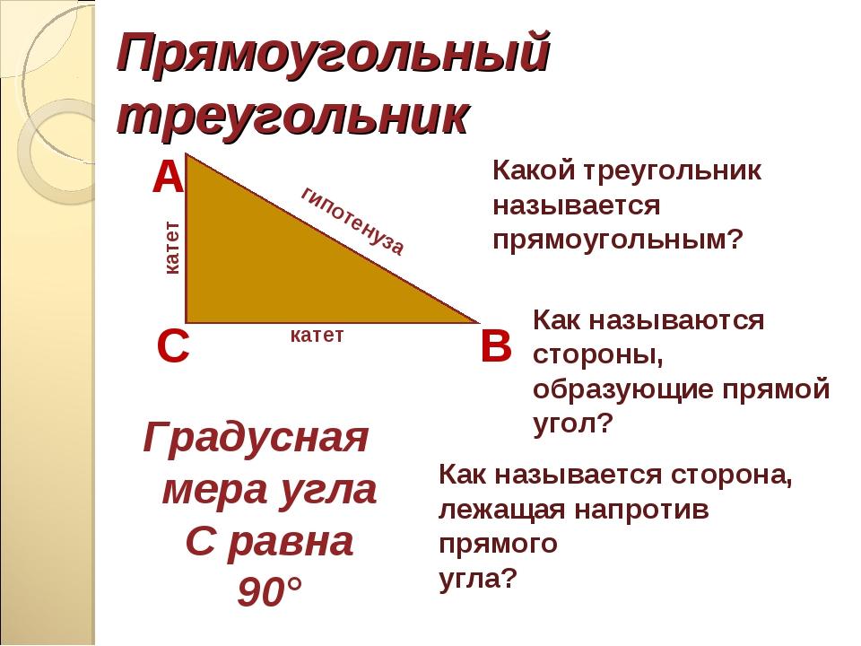 Прямоугольный треугольник Градусная мера угла С равна 90° A C B катет катет г...