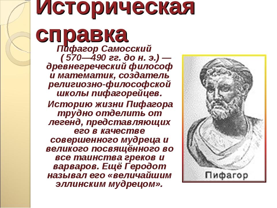 Историческая справка Пифагор Самосский ( 570—490 гг. до н.э.)— древнегречес...