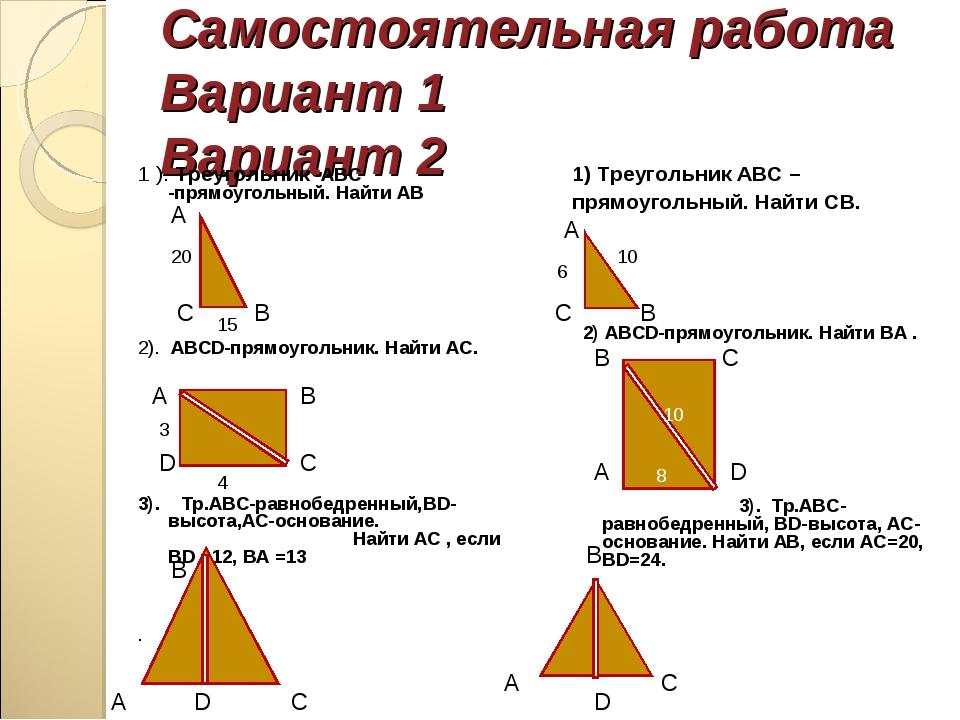 Самостоятельная работа Вариант 1 Вариант 2 1 ). Треугольник АВС -прямоугольны...