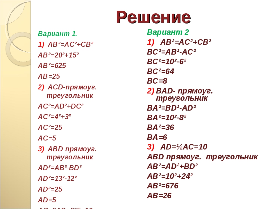Решение Вариант 1. 1) AB²=AC²+CB² AB²=20²+15² AB²=625 AB=25 2) ACD-прямоуг. т...