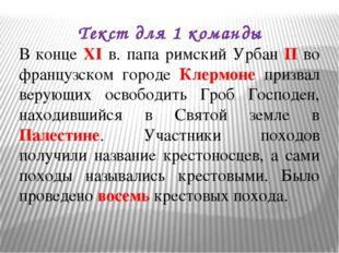 Текст для 1 команды В конце XI в. папа римский Урбан II во французском городе