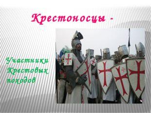 Крестоносцы - Участники Крестовых походов