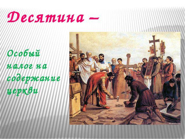 Десятина – Особый налог на содержание церкви