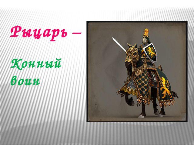 Рыцарь – Конный воин