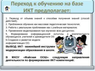 1. Переход от объема знаний к способам получения знаний (способ действий); 2.