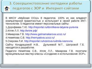 В МКОУ «Майская ООШ» 8 педагогов. 100% из них владеют компьютерной грамотност