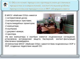 В МКОУ «Майская ООШ» имеется: 1 интерактивная доска; 3 интерактивных приставк