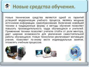 Новые технические средства являются одной из гарантий успешной модернизации у