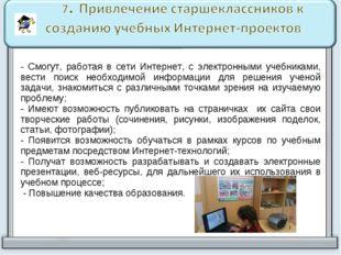 - Смогут, работая в сети Интернет, с электронными учебниками, вести поиск нео