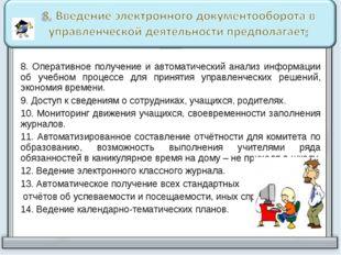 8. Оперативное получение и автоматический анализ информации об учебном процес
