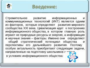 Стремительное развитие информационных и коммуникационных технологий (ИКТ) явл