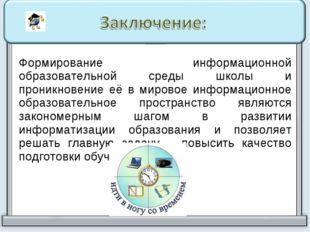Формирование информационной образовательной среды школы и проникновение её в