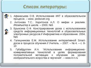 1. Афанасьева О.В. Использование ИКТ в образовательном процессе. – www. pedso