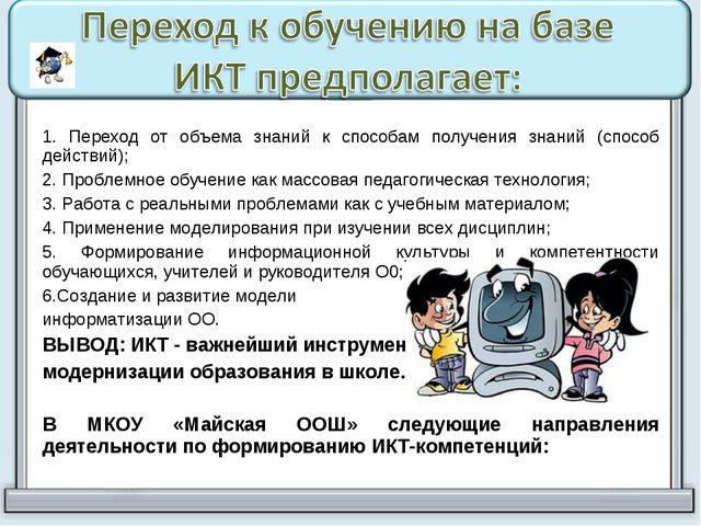 1. Переход от объема знаний к способам получения знаний (способ действий); 2....