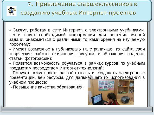 - Смогут, работая в сети Интернет, с электронными учебниками, вести поиск нео...