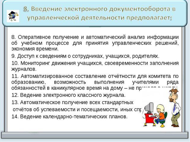 8. Оперативное получение и автоматический анализ информации об учебном процес...