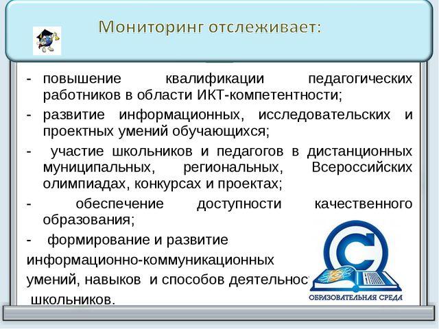 повышение квалификации педагогических работников в области ИКТ-компетентности...
