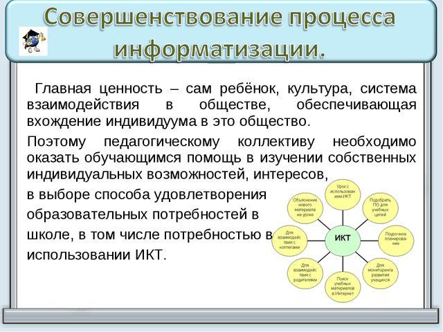 Главная ценность – сам ребёнок, культура, система взаимодействия в обществе,...