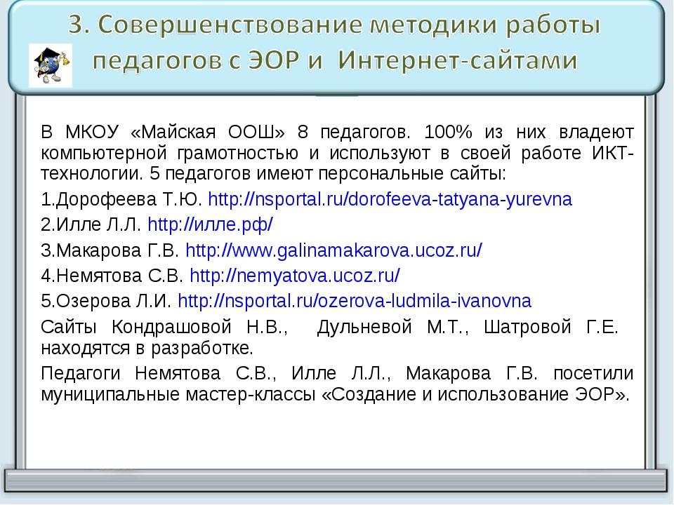 В МКОУ «Майская ООШ» 8 педагогов. 100% из них владеют компьютерной грамотност...
