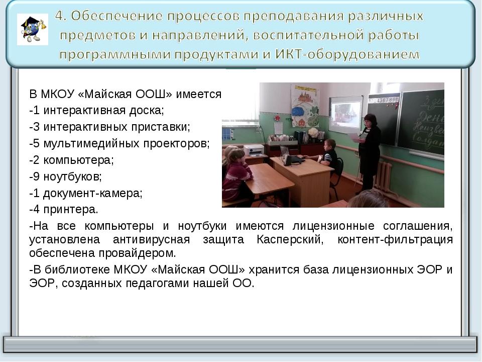 В МКОУ «Майская ООШ» имеется: 1 интерактивная доска; 3 интерактивных приставк...