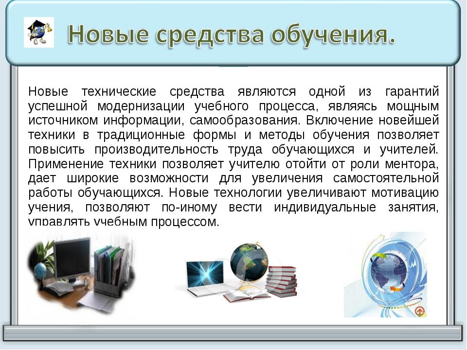 Новые технические средства являются одной из гарантий успешной модернизации у...