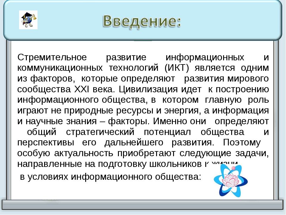 Стремительное развитие информационных и коммуникационных технологий (ИКТ) явл...