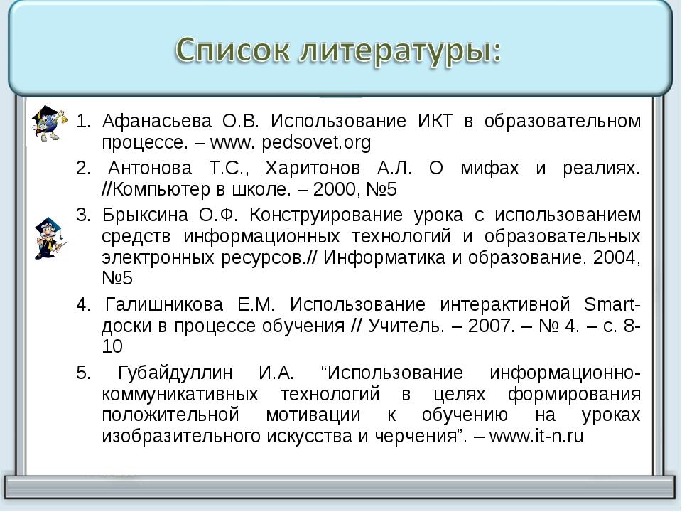 1. Афанасьева О.В. Использование ИКТ в образовательном процессе. – www. pedso...