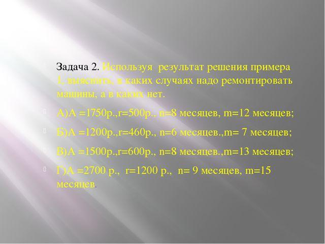 Задача 2. Используя результат решения примера 1, выяснить, в каких случаях на...