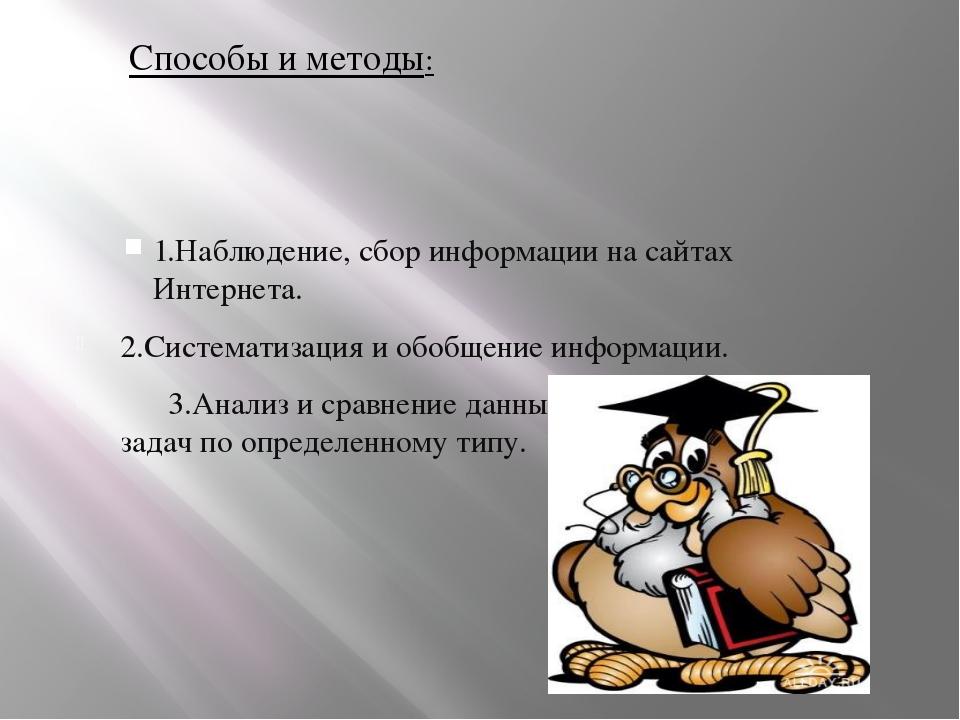 Способы и методы: 1.Наблюдение, сбор информации на сайтах Интернета. 2.Систем...