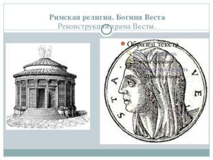 Римская религия. Богиня Веста Реконструкция храма Весты.