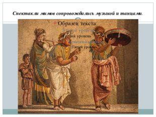 Спектакли мимов сопровождались музыкой и танцами.