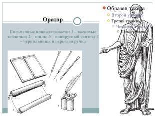 Оратор Письменные принадлежности: 1 – восковые таблички; 2 – стиль; 3 – папир