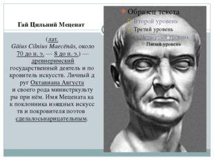 ГайЦильнийМеценат (лат.GāiusCilniusMaecēnās,около70дон.э.—8дон