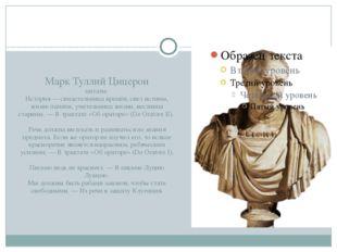 Марк Туллий Цицерон цитаты: История — свидетельница времён, свет истины, жиз