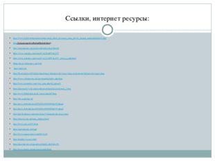 Ссылки, интернет ресурсы: http://www.razlib.ru/istorija/povsednevnaja_zhizn_d