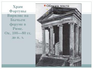 Храм Фортуны Вирилис на Бычьем форуме в Риме. Ок. 100—80 гг. до н. э.