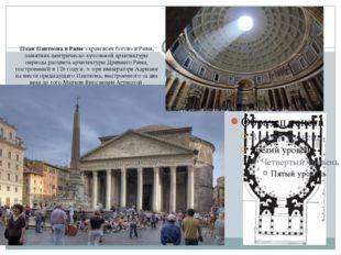 План Пантеона в Риме «храм всех богов» в Риме, памятник центрическо-купольно