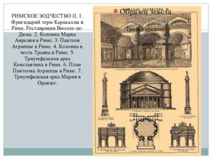 РИМСКОЕ ЗОДЧЕСТВО II. 1. Фригидарий терм Каракаллы в Риме. Реставрация Виолле