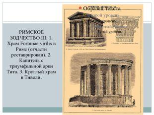 РИМСКОЕ ЗОДЧЕСТВО III. 1. Храм Fortunae virilis в Риме (отчасти реставрирован